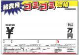 紙プライスカード(コミコミ) 50枚入